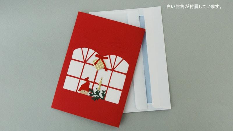 封筒付きです,クリスマスカード,窓辺のNisse(ニッセ),Oda Wiedbrecht,オダ・ウィードブレクト,北欧デンマーク,ハンドメイドクラフト