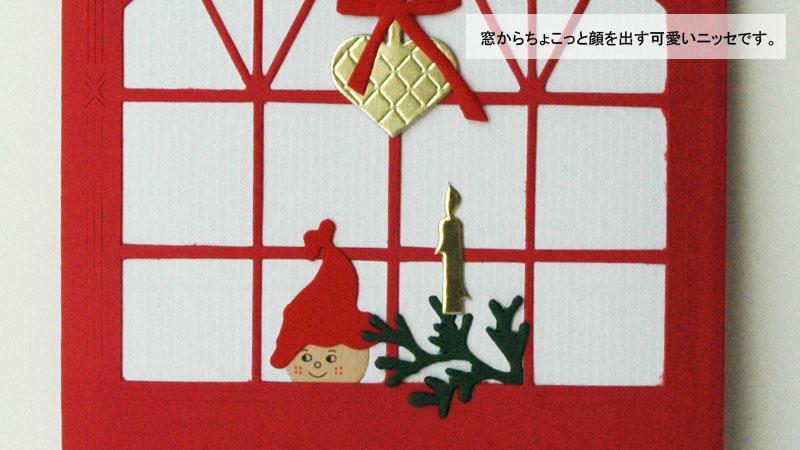 クリスマスカード窓辺のNisse(ニッセ),Oda Wiedbrecht,オダ・ウィードブレクト,北欧デンマーク,ハンドメイドクラフト