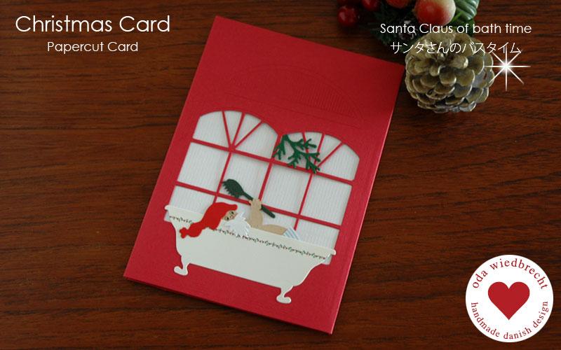 クリスマスカード・サンタさんのバスタイム,Oda Wiedbrecht,オダ・ウィードブレクト,北欧デンマーク,ハンドメイドクラフト