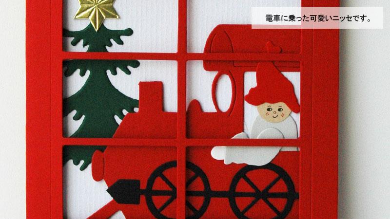 クリスマスカード・クリスマス・トレイン,Oda Wiedbrecht,オダ・ウィードブレクト,北欧デンマーク,ハンドメイドクラフト