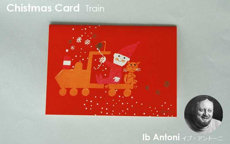 Ib Antoni (イブ・アントーニ) X'mas Greeting cardクリスマスグリーティンカード,北欧デンマーク,ハンドメイドクラフト