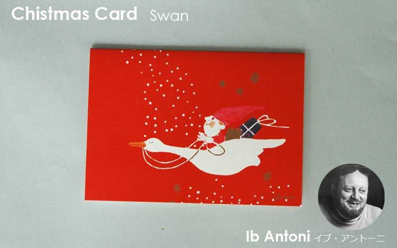 Ib Antoni (イブ・アントーニ) X'mas Greeting Cardクリスマスグリーティングカード,北欧デンマーク,ハンドメイドクラフト