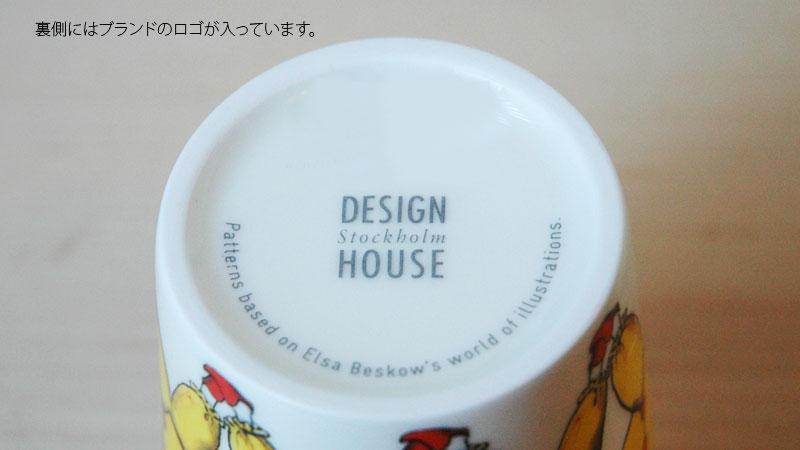 北欧スウェーデンブランド,DESGIN HOUSE stockholm,デザインハウス・ストックホルム,Elsa Baskow(エルサ・べスコフ)カップ