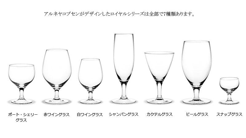 Royal white Wine Glass,ロイヤル白ワイングラス,HOLMEGAARD,ホルムガード,Arne Jacobsen(アルネヤコブセン),北欧雑貨,北欧インテリア,北欧ギフト