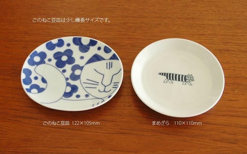 豆皿とごのねこ豆皿の大きさ比較,有田焼き,Lisa Larson,リサラーソン,JAPAN Series,北欧雑貨,北欧インテリア,北欧キッチン雑貨