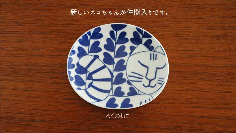 ろくのねこ,ごのねこ豆皿,有田焼き,Lisa Larson,リサラーソン,JAPAN Series,北欧雑貨,北欧インテリア,北欧キッチン雑貨
