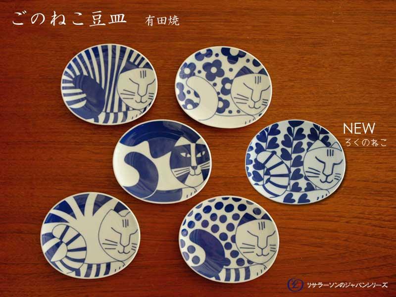 ごのねこ豆皿,有田焼き,Lisa Larson,リサラーソン,JAPAN Series,北欧雑貨,北欧インテリア,北欧キッチン雑貨