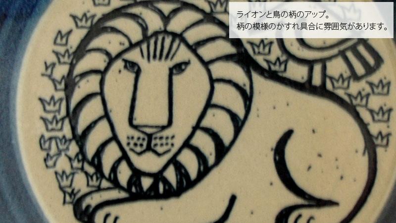 益子の皿,ライオンと鳥,青,Japan Seriesジャパンシリーズ,益子焼,Lisa Larson(リサ・ラーソン),北欧,スウェーデン,北欧食器,北欧インテリア,北欧雑貨