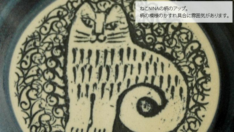 益子の皿,ねこ,NINACAT,Japan Seriesジャパンシリーズ,益子焼,Lisa Larson(リサ・ラーソン),北欧,スウェーデン,北欧食器,北欧インテリア,北欧雑貨