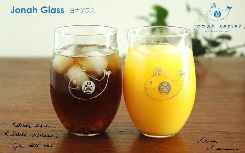 ヨナグラス,jonah glass,Lisa Larson(リサ・ラーソン),北欧,スウェーデン,北欧食器,北欧インテリア,北欧雑貨