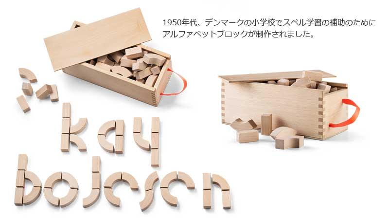 アルファベットブロック,alphabet blocks,Kay Bojesen,カイ・ボイスン,木製玩具,デンマーク,北欧,北欧雑貨,北欧インテリア,北欧ギフト