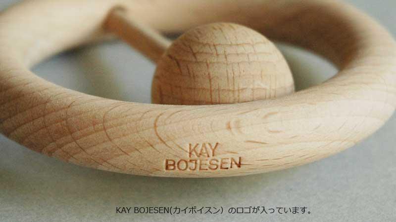 RATTLE,ラトル,ガラガラ,Kay Bojesen,カイ・ボイスン,木製玩具,デンマーク,北欧,北欧雑貨,北欧インテリア,北欧ギフト