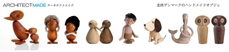 architectmade,アーキテクトメイド,木製オブジェ,置物,北欧デンマーク