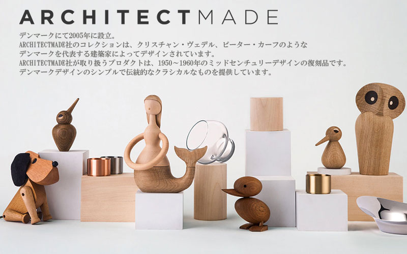 アーキテクトメイド,ARCHITECTMADE,北欧デンマークデザイン,北欧オブジェ,デンマークにて2005年に設立ARCHITECTMADE社が取り扱うプロダクトは、 全てが1950〜1960年のミッドセンチュリーデザインの復刻品です。 ARCHITECTMADEはデンマークデザインのシンプルで伝統的なクラシカル なものを提供しています。 ARCHITECT MADEの製品は、控えめな優雅さ、高精度、職人技術、革新性 と妥協のないデザインに対して、各建築家の思考のユニークな方法を取り込んでいます。