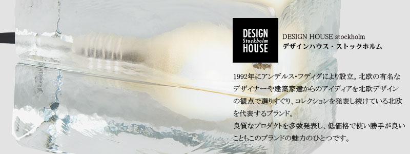 デザインハウスストックホルム,DESIGN HOUSE stockholm,デザインハウスストックホルム社は1992年アンダース・ファルディグによってスウェーデン・ストックホルムに設立されました。</span></span> 60名以上のデザイナーや建築家達との幅広いネットワークの中で、北欧デザインの観点で アイデアを選りすぐり、デザイン性と実用性を兼ね備えた製品を創り出しています。