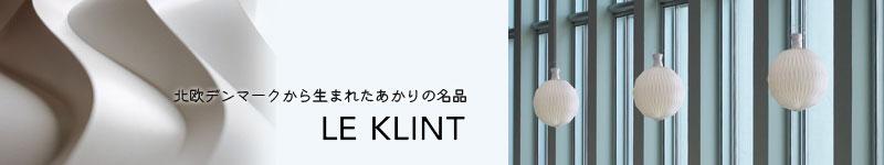 LE KLINT,レ・クリント,デンマーク
