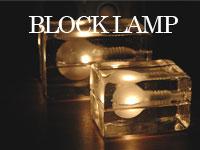 ブロックランプ,デザインハウスストックホルム