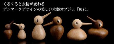 bird,バード,木製オブジェ/ARCHITECTMADE(アーキテクトメイド)