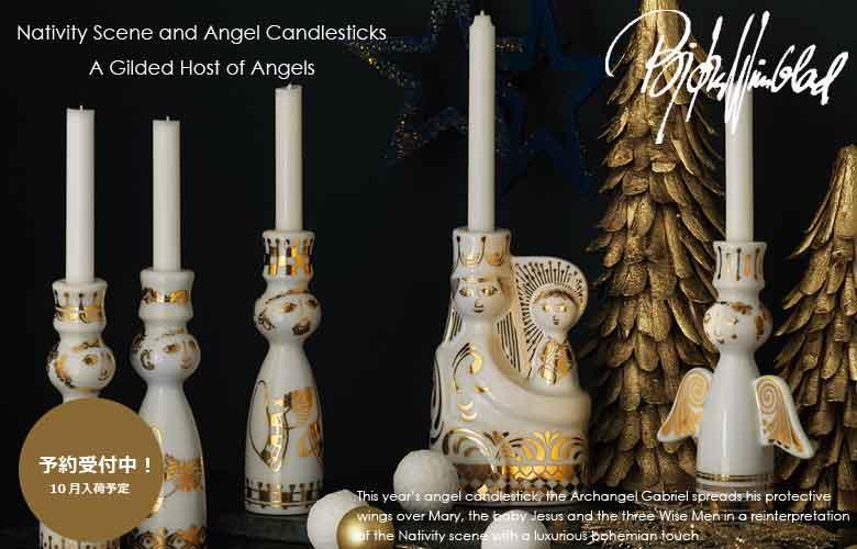 ビヨン・ヴィンブラッド,クリスマスシリーズ,キャンドルホルダー,クリスマスオーナメント,北欧デンマーク
