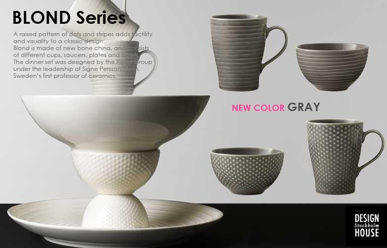 blondシリーズ,マグカップ,ボウル,デザインハウスストックホルム,北欧スウェーデンデザイン