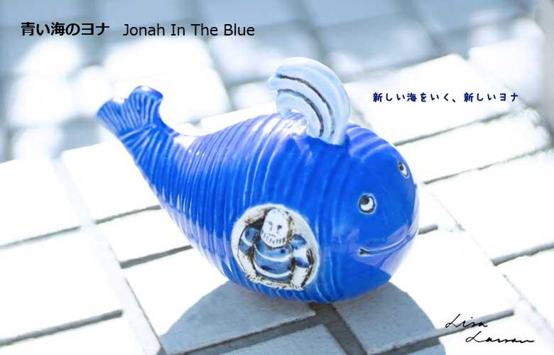 リサラーソン,青い海のヨナ,クジラのヨナ,陶器オブジェ