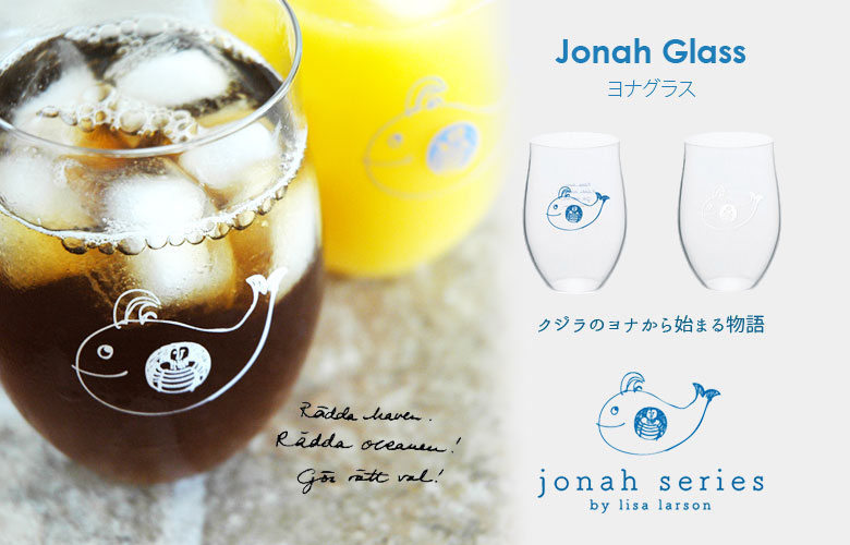 jonah glass,ヨナグラス,リサラーソン