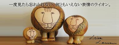 Lion(ライオン),Lisa Larsonリサ・ラーソン
