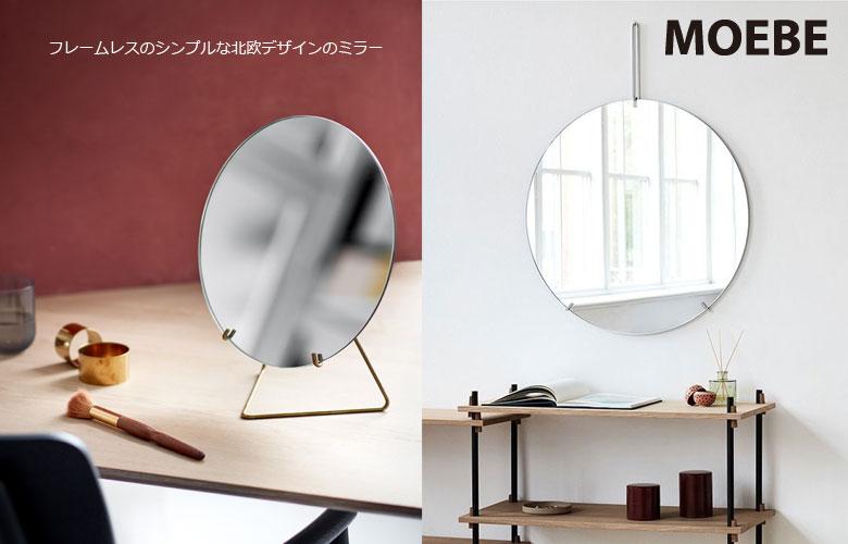 moebe,ムーベ,フレームレスミラー,北欧デンマークデザイン