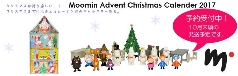 ムーミン,クリスマスアドヴェントカレンダー2017