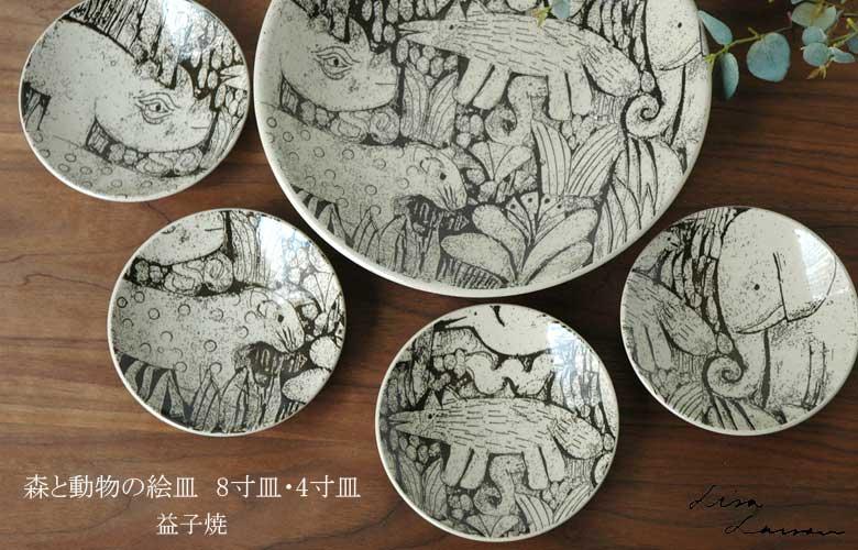 リサラーソン,森と動物の絵皿,益子焼