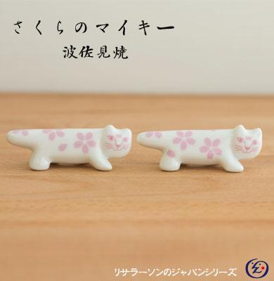 さくらのマイキー,箸置き,リサラーソン,ジャパンシリーズ