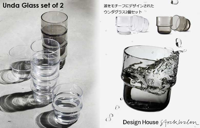 unda glass,ウンダグラス2個セット,北欧スウェーデンデザイン,デザインハウスストックホルム