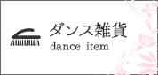 ダンス用雑貨
