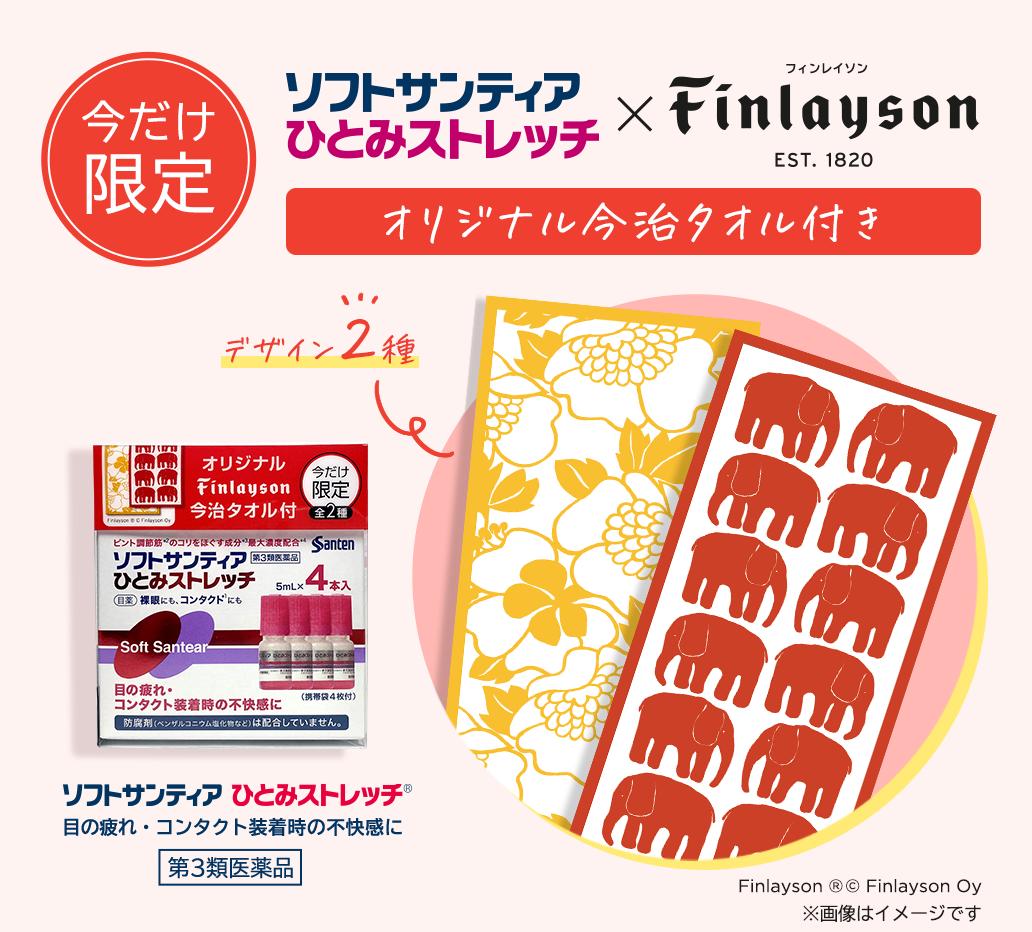 ソフトサンティア ひとみストレッチ × Finlayson