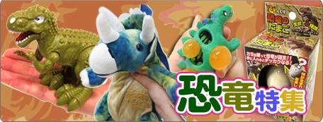 恐竜特集 カッコイイ恐竜モチーフ雑貨をPICKUP☆