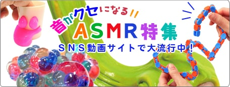 ASMRアイテム特集♪