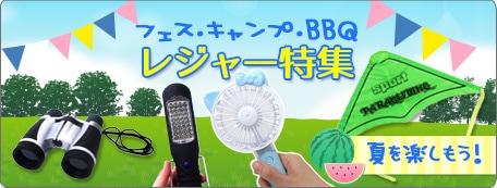 夏フェス・キャンプ・BBQに☆レジャー特集♪