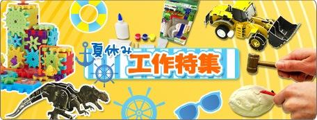 夏休みの工作に!!学べる★遊べる★玩具特集♪♪