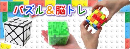 頭の体操♪脳トレパズル・キューブゲーム特集♪♪
