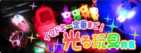 光る玩具特集!!