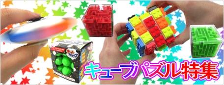 遊んで楽しい!学べる!一石二鳥な知育玩具キューブパズルコレクション♪
