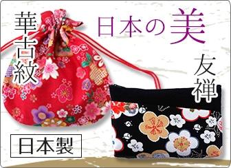 日本製 華小紋