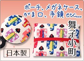 日本製 舞妓小町