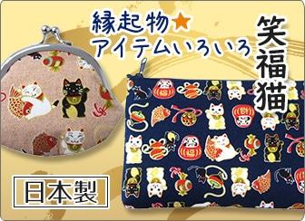 日本製 笑福猫