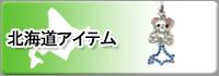 北海道アイテム