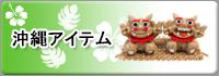 沖縄アイテム