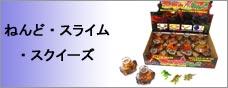 ねんど・スライム・スクイーズ