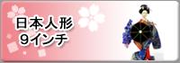 日本人形 9インチ