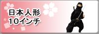 日本人形 10インチ