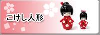 日本人形 こけし
